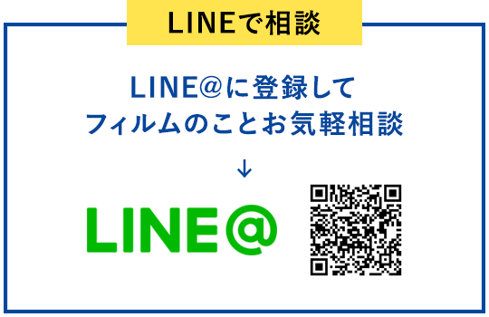 LINEで相談|LINE@に登録してフィルムのことお気軽相談