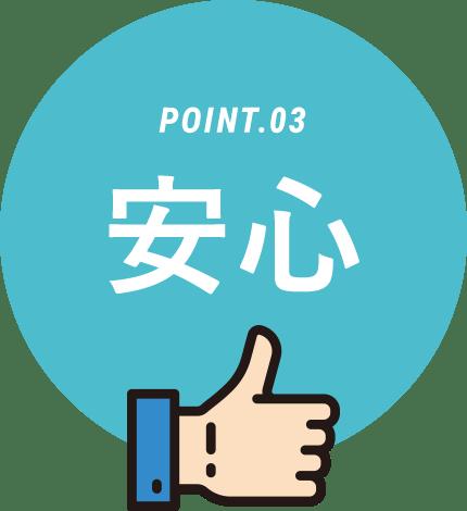POINT.03安心